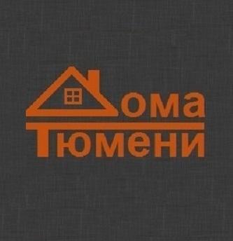 Дома Тюмени