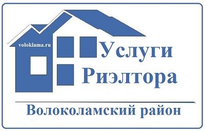 Земельные участки и дачи - Волоколамск