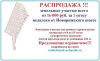 Недорогие земельные участки в Шаховской по границе Волоколамского района