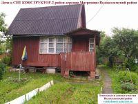 Дача в СНТ Конструктор-2 Волоколамский район - Новорижское шоссе