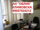 """"""" ОБЛИК """" АН  города  Климовск, Подольск."""