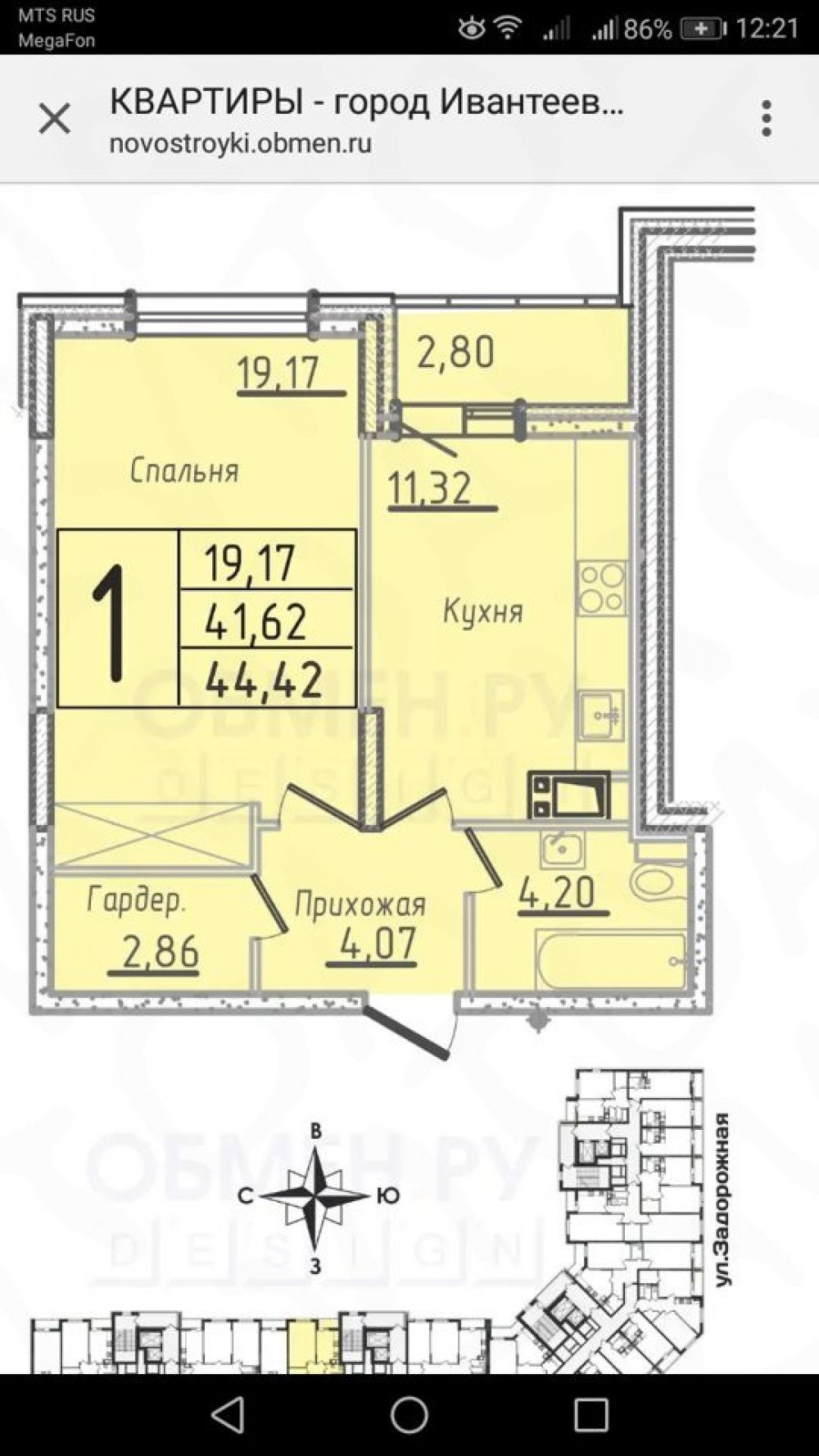 1-комнатная квартира г. Ивантеевка ЖК «ORANGEWOOD» ул. Заводская д.12А, фото 6