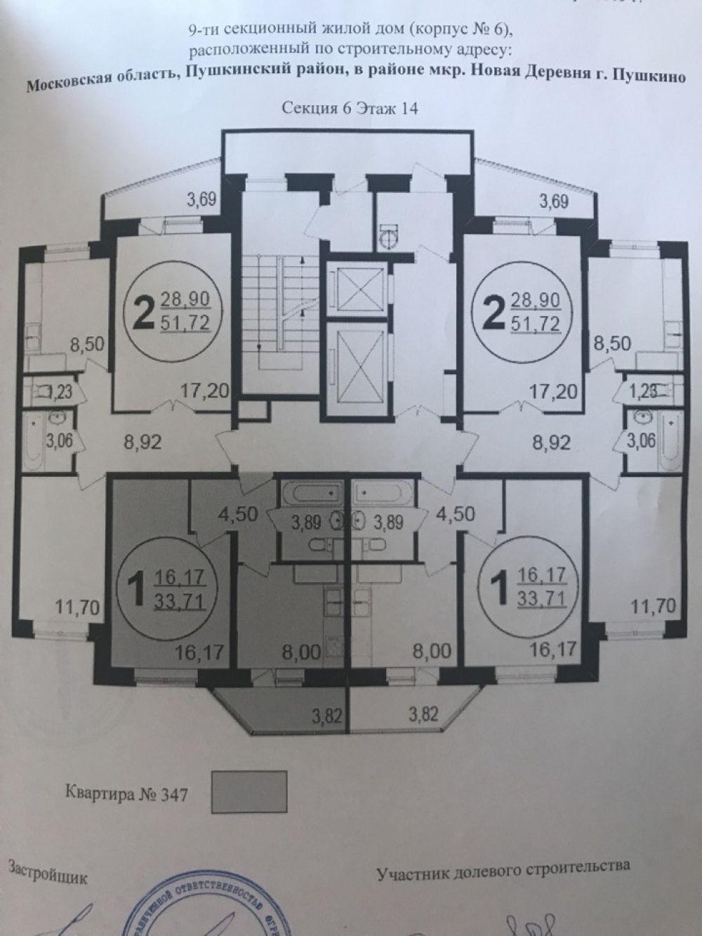1-комнатная квартира г. Пушкино ЖК Новое Пушкино ул.Просвещения д.13 корп.3, фото 1