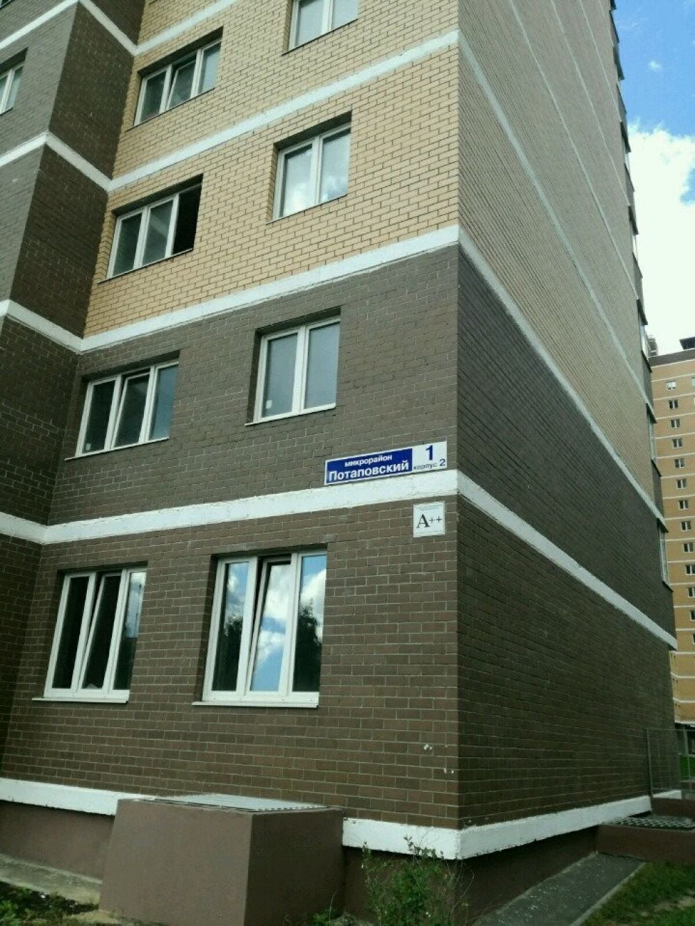 1-комнатная квартира г.Щелково ЖК Потапово мкр.Потаповский д.1к2, фото 2