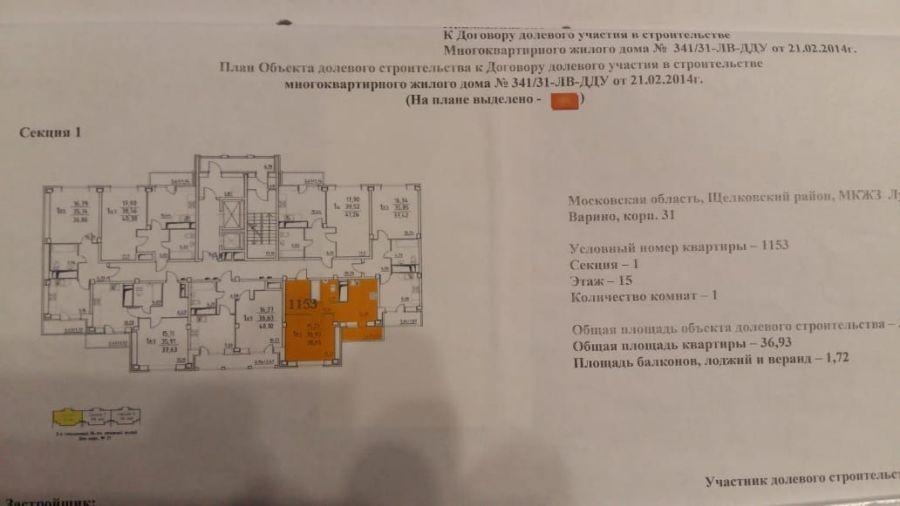 1-комнатная квартира п.Свердловский ЖК Лукино-Варино ул.Строителей д.8, фото 2