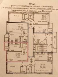 1-комнатная квартира г.Щелково ЖК Потапово ул.Потаповский -1 д.2