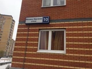 1-к квартира, пос. Свердловский, ул. Михаила Марченко 10