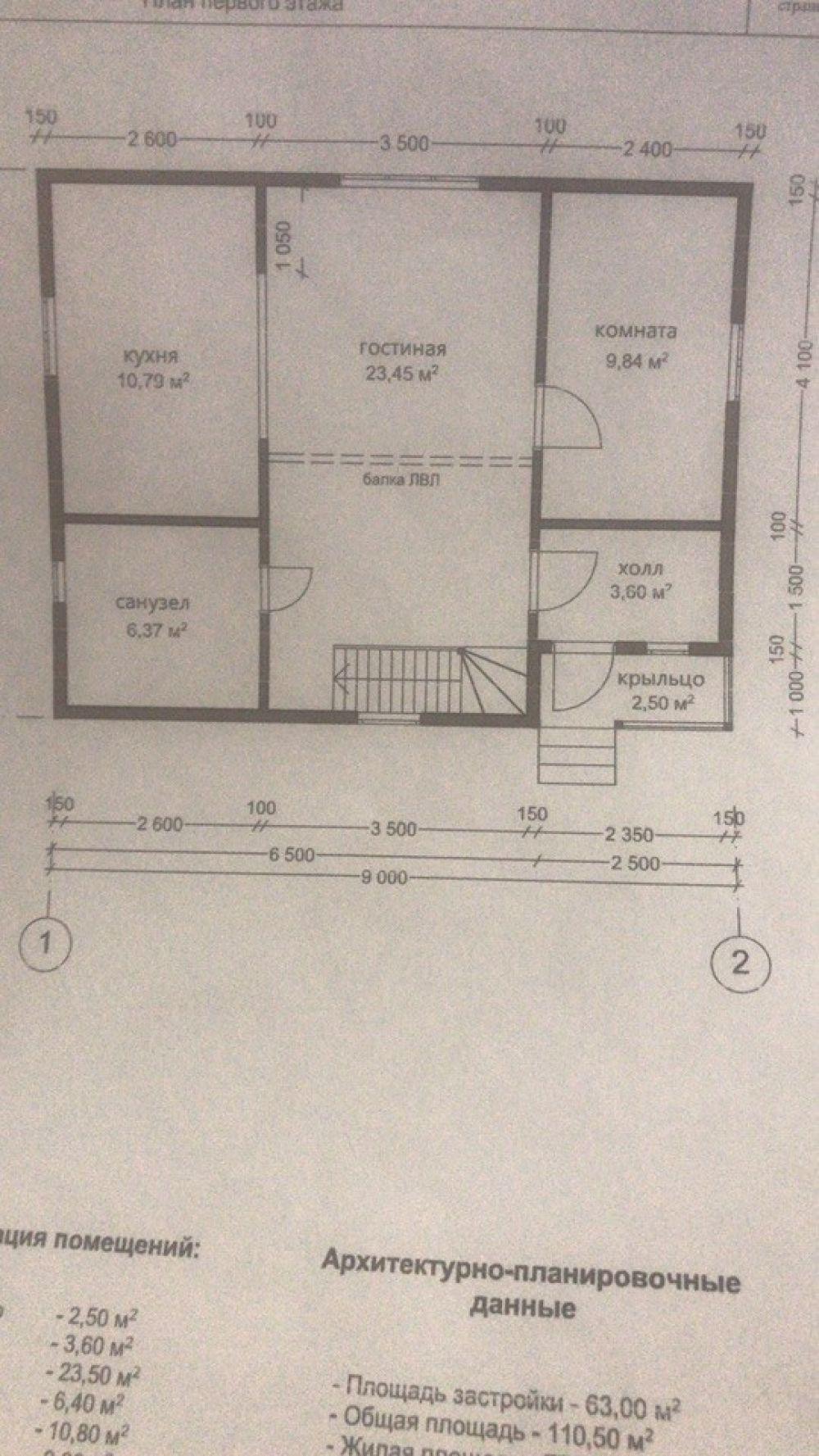 Дом 100 м2, участок 7 соток, д. Назимиха, ул. Осенняя 39, фото 2