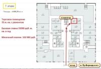 Предлагается в аренду торговое помещение 35 м.кв. в новом ТЦ