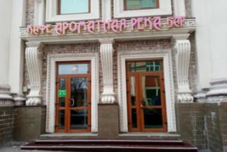 Аренда псн 521 кв.м. ст. метро Бауманская
