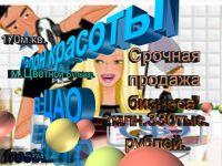 Продажа салона красоты в ЦАО , метро Цветной Бульвар.