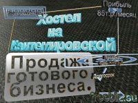 Хостел в ЮАО, метро Кантемировская - продажа бизнеса.