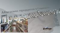Продажа действующего магазина продуктов в городе Одинцово Московской области.