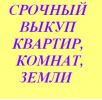Агентство Недвижимости ФОРТУНА АРКА