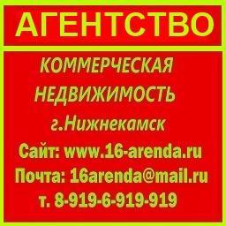 Агентство Коммерческая Недвижимость Нижнекамск www.16-arenda.ru