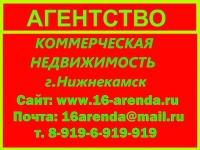 Торгово-Офисные Комплексы в  г. Нижнекамск+++Выбор объектов по Вашим требованиям.