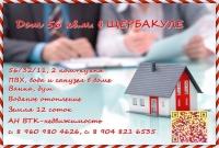 Продажа частного дома в поселке Щербакуль