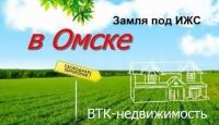 Участок под ИЖС в Омске ОАО