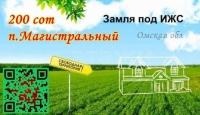Участок п.Магистральный Омская область